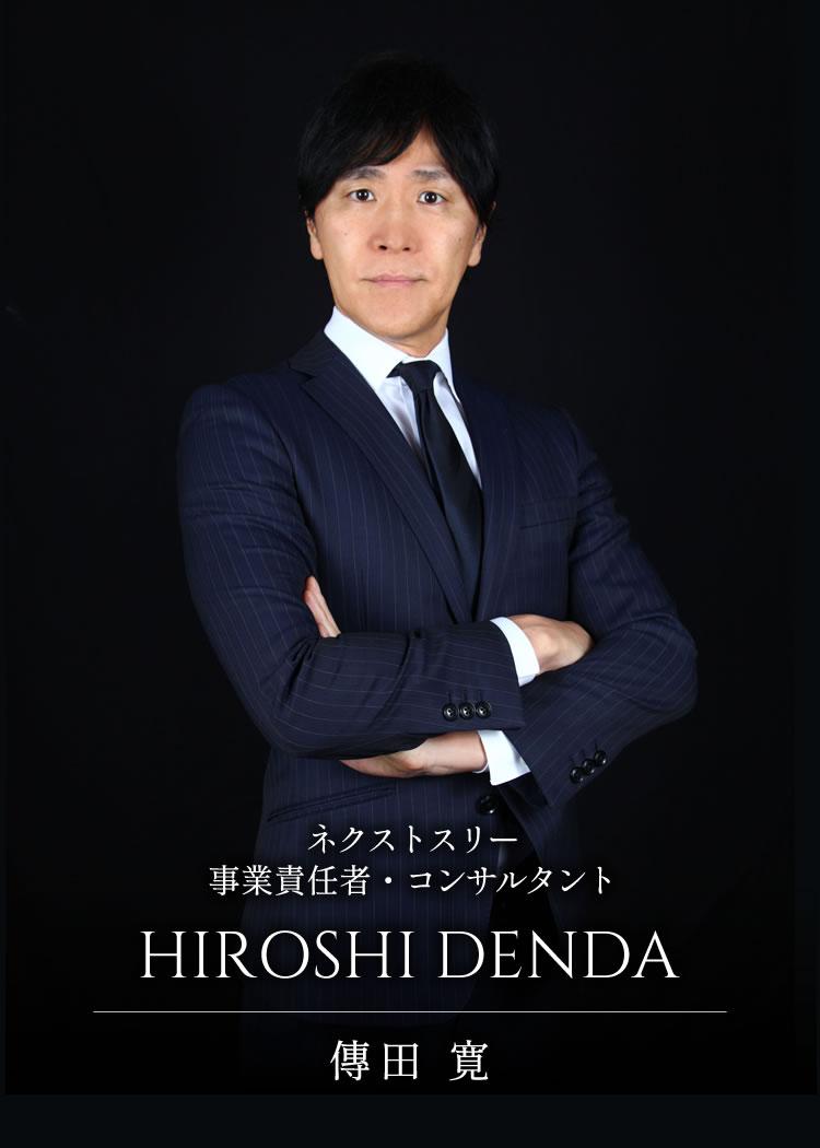 ネクストスリー 事業責任者・コンサルタント 傳田 寛